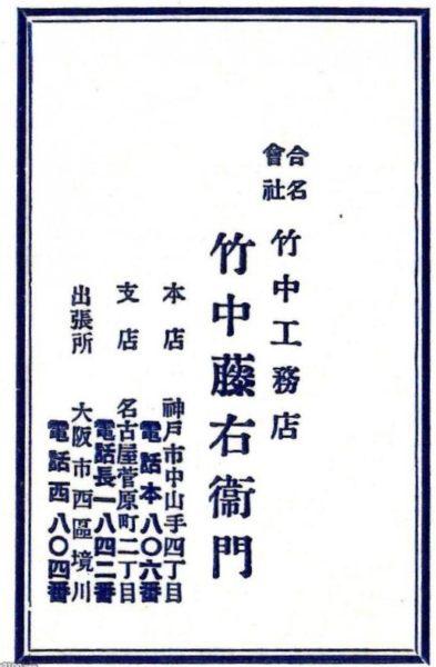 竹中工務店 (1)